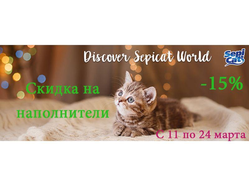 Акция!!! Скидка 15% на наполнитель Sepiolsa для кошек - Фото