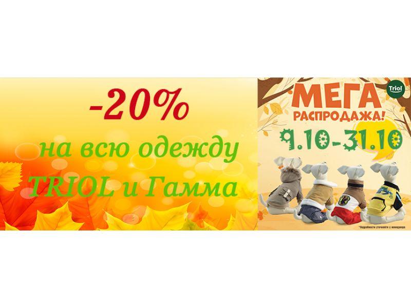 Акция!!! Осеннее предложение от компании Триол и Гамма - скидка 20% на одежду!!!! - Фото