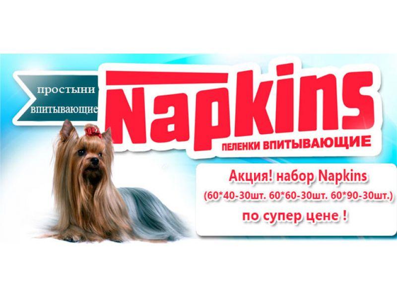 "Napkins АКЦИЯ!!! ""Чистый дом"" (60*40, 30 шт., 60*60, 30 шт., 60*90, 30шт.), 90 шт. - Фото"