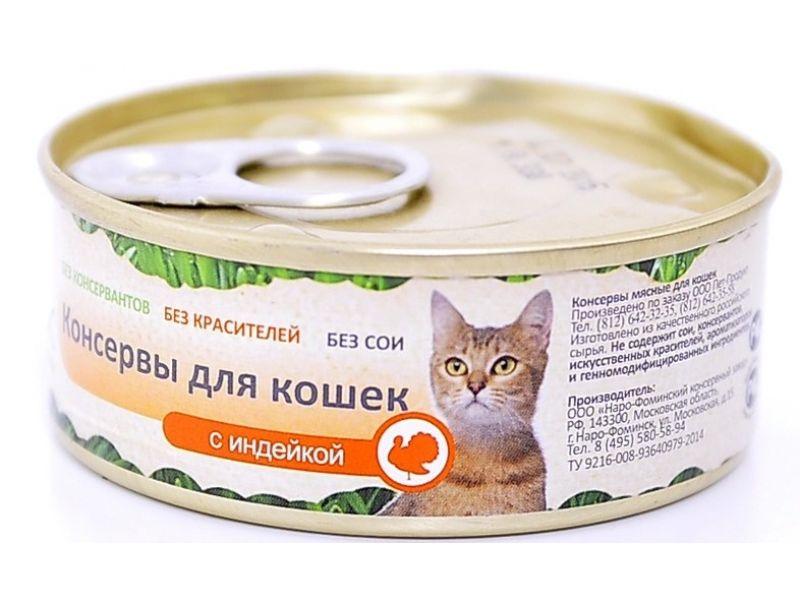 Organix Консервы с ИНДЕЙКОЙ, для кошек, 100 гр - Фото