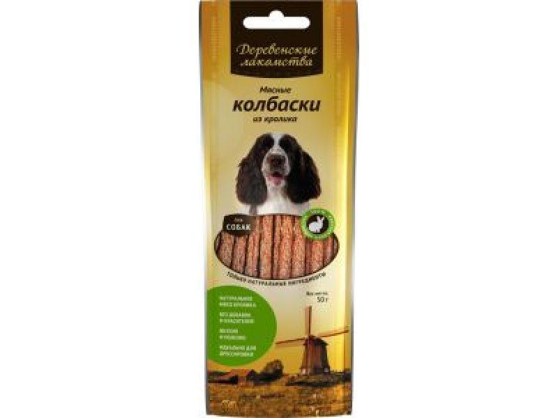МЯСНЫЕ колбаски из КРОЛИКА для взрослых СОБАК (100% мясо), 45 гр  - Фото