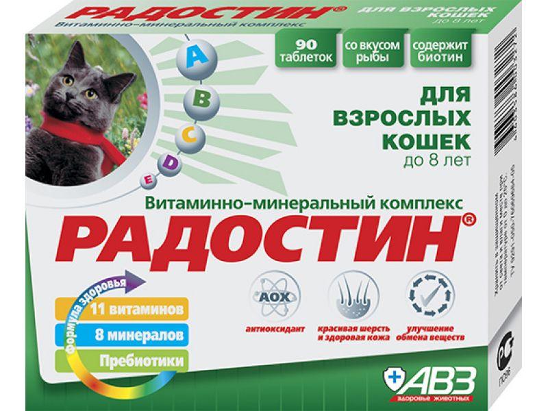 Агроветзащита  Радостин - витамины для КОШЕК до 8 лет, 90 шт. - Фото