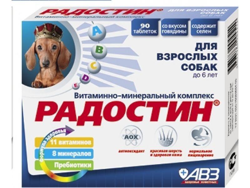 Агроветзащита Радостин - витамины для СОБАК до 6 лет, 90 шт.  - Фото