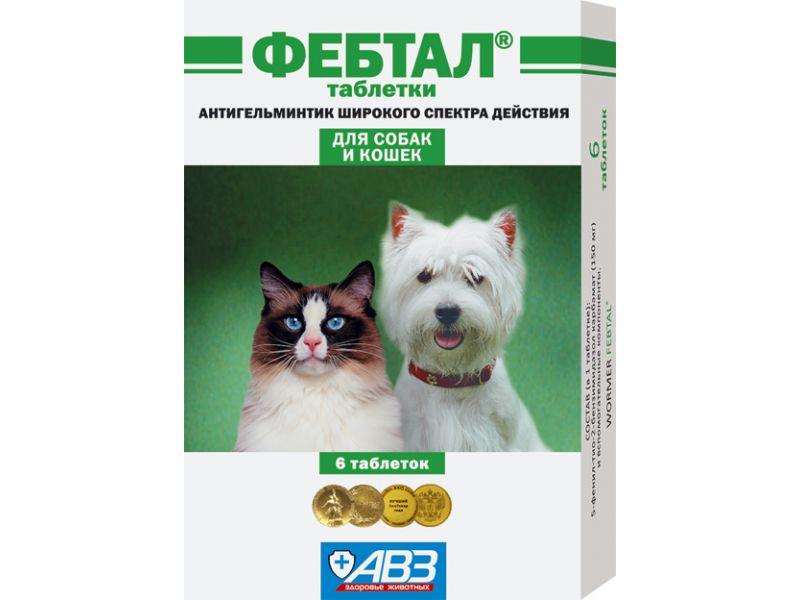 Агроветзащита ФЕБТАЛ ТАБЛЕТКИ от глистов, для собак и кошек, 6 шт.  - Фото