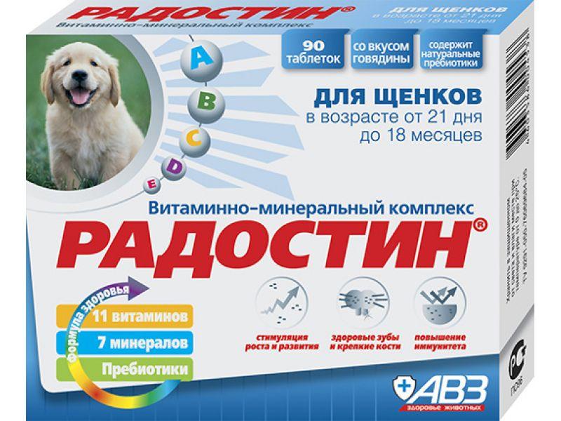 Агроветзащита Радостин - витамины для ЩЕНКОВ от 21 дня до 18 мес., 60 шт. - Фото