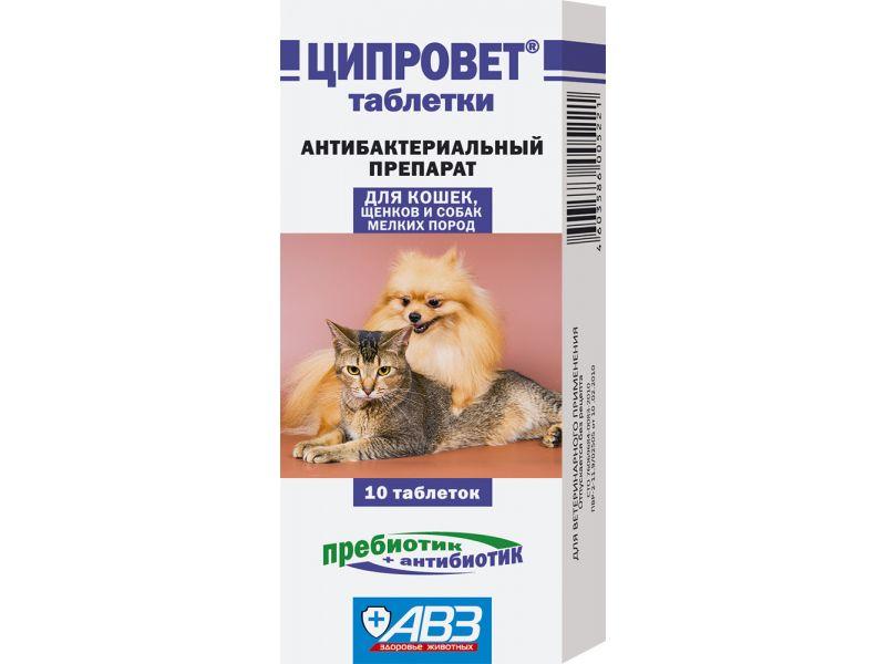 Агроветзащита ЦИПРОВЕТ - антибактериальный препарат для кошек, щенков и мелких собак (ципрофлоксацин+пребиотик), 10таб. - Фото