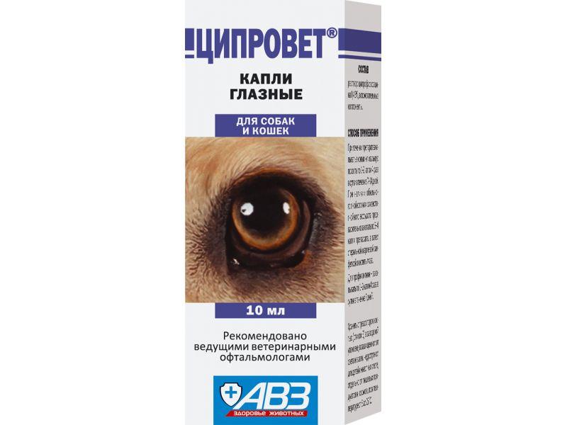 Агроветзащита ЦИПРОВЕТ - глазные капли, для собак и кошек, 10 мл - Фото