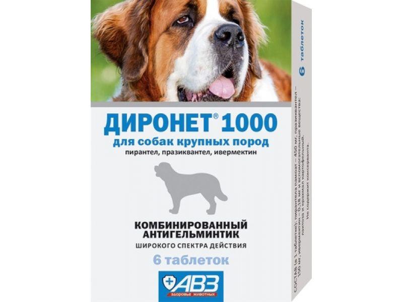 Агроветзащита Диронет 1000 ТАБЛЕТКИ от глистов для собак КРУПНЫХ пород, 6 шт.  - Фото