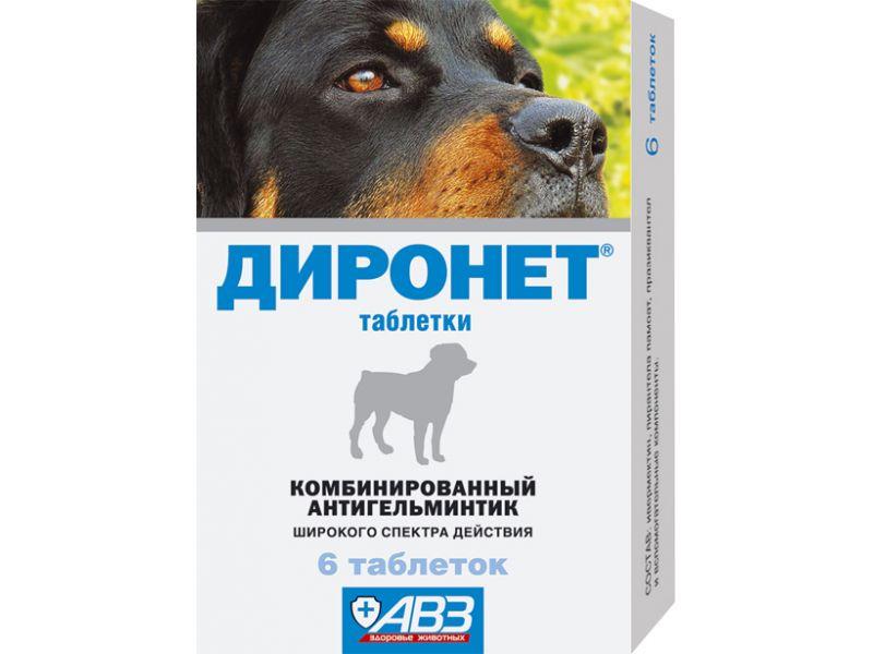 Агроветзащита Диронет ТАБЛЕТКИ от глистов для взрослых собак, 6 шт.  - Фото