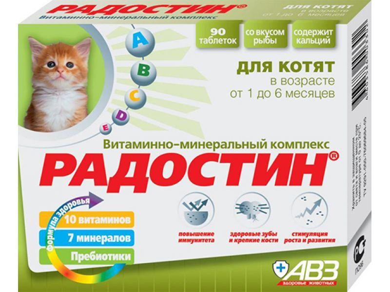 Агроветзащита  Радостин - витамины для КОТЯТ от 1 до 19 мес., 90 шт. - Фото