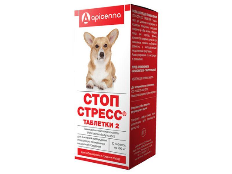 Апи-Сан (Apicenna) СТОП-СТРЕСС - Таблетки для собак весом до 30 кг, 20 шт. - Фото