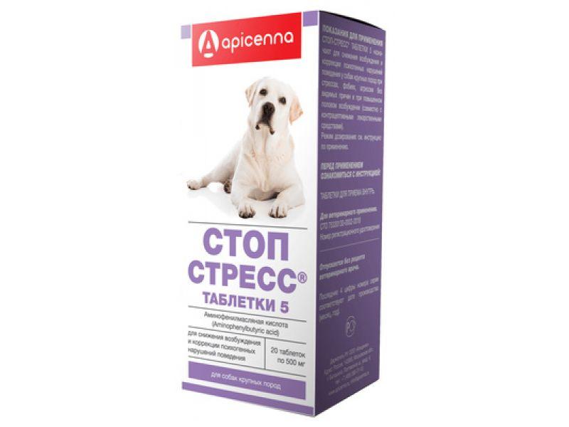 Апи-Сан (Apicenna) СТОП-СТРЕСС - таблетки для собак больше 30 кг, 20 шт.  - Фото