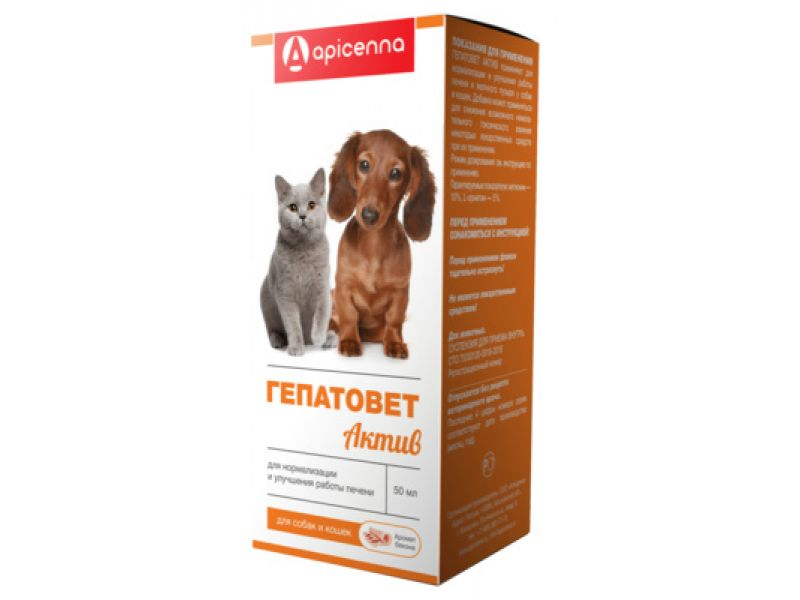 Апи-Сан (Apicenna) ГЕПАТОВЕТ Актив для лечения печени Собак и Кошек (суспензия) - Фото