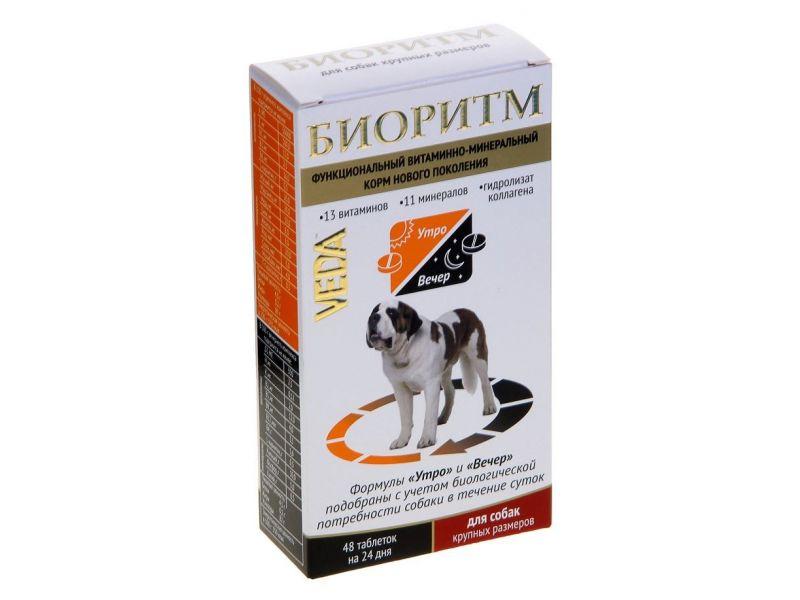 Веда Биоритм Витамины для собак КРУПНЫХ пород, 48 шт.  - Фото